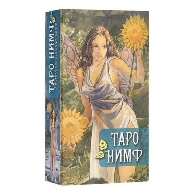 Таро Нимф — Tarot of the Nymphs