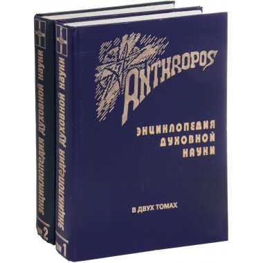 Anthropos. Энциклопедия духовной науки. 2 тома.